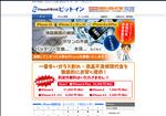 iphone修理 静岡 iPhone修理の店 ピットイン