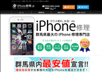 iphone修理 群馬 群馬の iPhone修理.JP