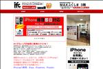 iphone修理 福島 iPhone修理のことなら MAXふくしま店