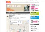iphone修理 埼玉 埼玉 新越谷店  iPhone修理のクイック