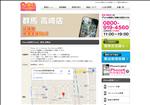 iphone修理 群馬 群馬 高崎店  iPhone修理のクイック