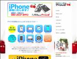 iphone修理 群馬 さくらんぼ 群馬元祖 iPhone修理工房