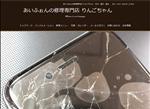 iphone修理 石川 あいふぉんの修理専門店 りんごちゃん 石川 福井