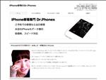 iphone修理 福井 iPhone修理の Dr.Phones