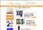 iphone修理 群馬 iPhone5S修理 群馬タカイチ店