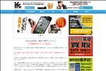 iphone修理 愛知 iPhone修理 iPhone買取のiFC岡崎店