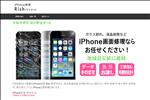iphone修理 大阪 iPhone修理 Rish リッシュ