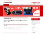 iphone修理 石川 iPhoneが即日修理できます radiateworks