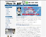 iphone修理 石川 金沢のアイフォン修理 iPhone Dr.金沢