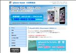 iphone修理 埼玉 iphone-assist大宮駅前店