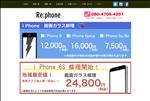 iphone修理 大阪 iPhone修理なら<b>リフォーン東大阪布施