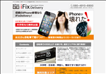 iphone修理 東京 iPhone修理 東京のiFixDelivery