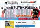 iphone修理 滋賀 iFC三重伊賀滋賀甲賀店 iPhone修理全国対応iFC