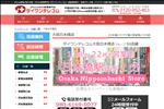 iphone修理 大阪 iPhone修理大阪日本橋 ダイワンテレコム