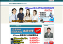 iphone修理 広島 iPhone修理広島専門店 りんご119