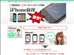 iphone修理 三重 三重県四日市で iPhone修理ならりんご飴