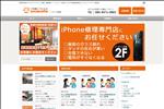iphone修理 群馬 iPhone修理高崎店 スマコレ