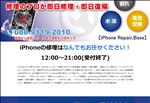 iphone修理 愛知 iPhone修理 名古屋