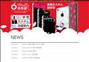 iphone修理 大阪 iPhoneの修理を岸和田で 最安値りんごの携帯屋さん