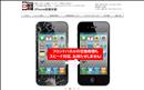 iphone修理 鹿児島 iPhone修理本舗