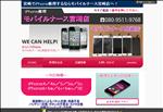 iphone修理 宮崎 mobilenurse