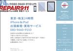 iphone修理 東京 iPhone修理サービス 911iPhone(リペア911)