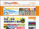 iphone修理 広島 iPhone修理屋さん