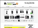 iphone修理 広島 iPhone修理の ifc広島店