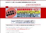 iphone修理 広島 広島市のiPhone修理なら PC再生工房 広島店