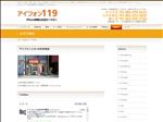iphone修理 広島 みゆき橋店 店舗案内 アイフォン119