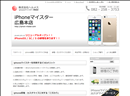 iphone修理 広島 iPhoneマイスター 広島本店