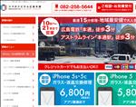 iphone修理 広島 広島のアイフォン修理は スマホスピタル広島本通