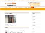 iphone修理 広島 横川店 店舗案内 アイフォン119