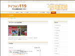 iphone修理 広島 五日市 店舗案内 アイフォン119