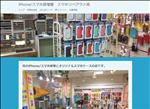 iphone修理 広島 iPhoneスマホ修理屋 スマホリペアラァ呉
