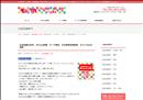 iphone修理 広島 広島県東広島市 iPhone修理 データ復旧