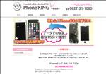 iphone修理 山口 iPhone修理岩国店 オフィシャルサイト
