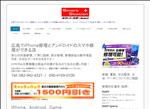 iphone修理 広島 スマホ修理 スマートステーション広島
