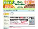 iphone修理 山口 PiPoPa【ピポパ】