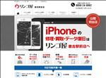 iphone修理 鳥取 リンゴ屋 倉吉駅前店