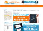 iphone修理 鳥取 iPhone修理 3DS修理 米子店 スマートファスト