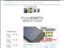iphone修理 島根 iPhone修理専門店
