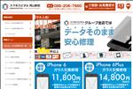 iphone修理 岡山 iPhone アイフォン修理 スマホスピタル岡山駅前