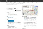 iphone修理 岡山 岡山店 ビックカメラの iPhone製品正規修理