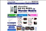 iphone修理 岡山 ワンダーモバイル