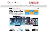 iphone修理 岡山 リンゴ屋 東岡山店 iPhone iPadの修理なら