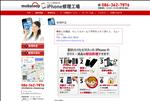 iphone修理 岡山 iphone修理工場