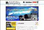 iphone修理 岡山 iPhone修理 iFC岡山真庭店
