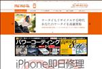 iphone修理 岡山 岡山 北区 iPhone修理 リモバ岡山