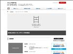 iphone修理 香川 iPhone修理専門店 SHELVES シェルブズ